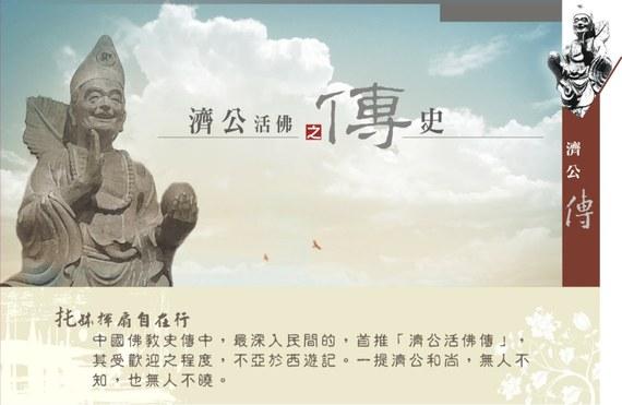 濟公活佛之傳史