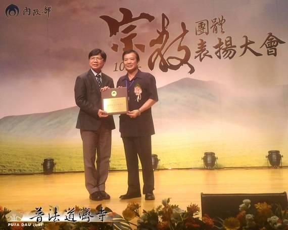 普法道濟寺第八度蟬連內政部績優宗教團體表揚殊榮
