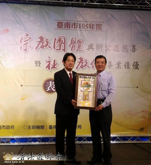 賀本寺第九度榮獲台南市政府績優宗教團體表揚殊榮